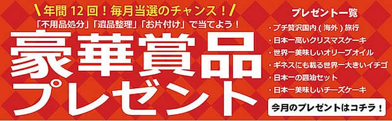 石川片付け110番「豪華賞品プレゼント」