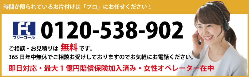 石川片付け110番へのお問い合わせはこちら
