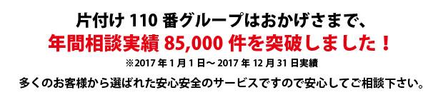 石川片付け110番は、グループトータル年間相談実績85000件を突破しました!多くのお客様から選ばれた安心安全のサービスですので安心してご相談下さい。