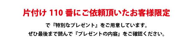 石川片付け110番にご依頼頂いたお客様限定で特別なプレゼントをご用意しています。ぜひ最後までお読みください。