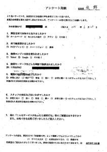 小松市にてソファセットの回収処分のご依頼 お客様の声