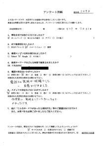 金沢市にて粗大ごみの回収処分のご依頼 お客様の声