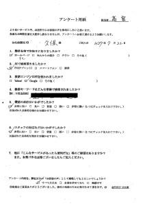 小松市にて事務所の移転に伴う不用品の回収処分のご依頼 お客様の声