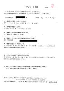 加賀市にてベッドのマットレスの回収処分のご依頼 お客様の声