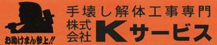 株式会社Kサービス