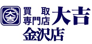 買取専門店大吉・金沢店