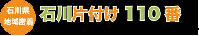 石川の不用品回収処分でお困りなら石川(金沢)片付け110番へ